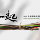 2013-Taiwan-International-Design-Competition