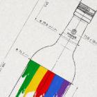 International-Tikves-Wine-Label-Design-Competition