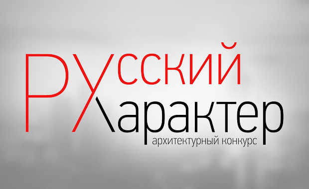 Russian-Character-International-Architecture-Competition
