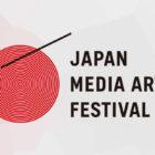 18-Japan-Media-Arts-Festival
