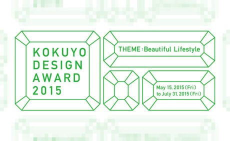 Kokuyo-Design-Awards-2015-International-Competition