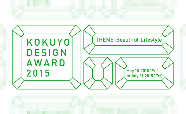 Kokuyo-Design-Awards-2015-International-Competition