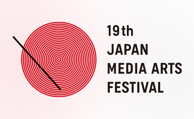 19th-Japan-Media-Arts-Festival-2015