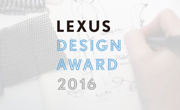 Lexus design award 2016 competition contest watchers for Milano design award 2016