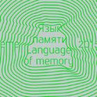 PhotoVisa-2015-Photography-Multimedia-Contest-Language-Memory