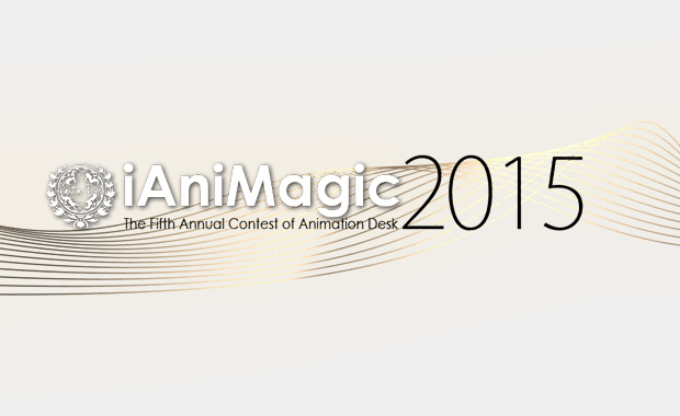 iAniMagic-2015-Mobile-Animation-Contest-Kdan