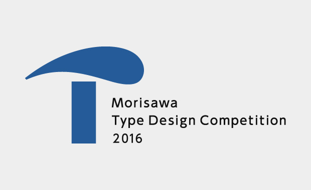 Morisawa-Type-Design-Competition-2016