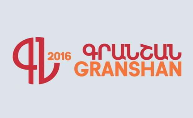 Granshan-2016-9th-International-Type-Design-Competition