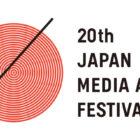 20th-Japan-Media-Arts-Festival