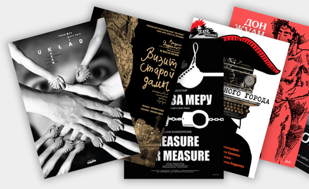 1st-International-Contest-of-the-Theatrical-Poster-Winners