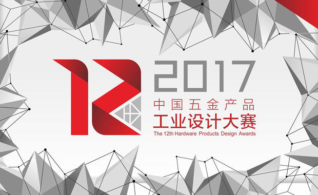 12th-Hardware-Prize-China-Hardware-Product-Design-Competition