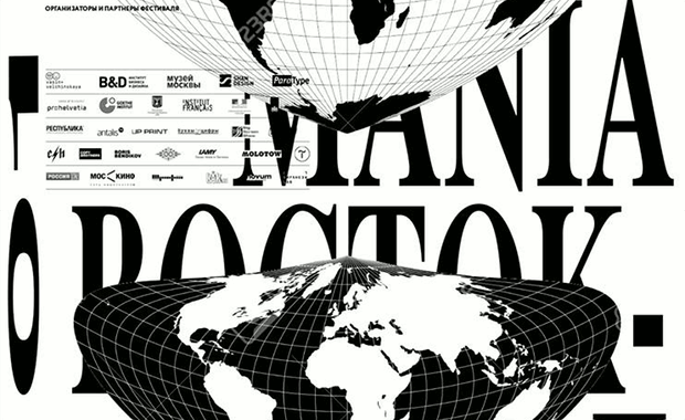 Typomania-2018-International-Typographic-Festival