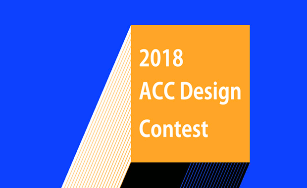 2018-Asia-Culture-Center-ACC-Design-Contest
