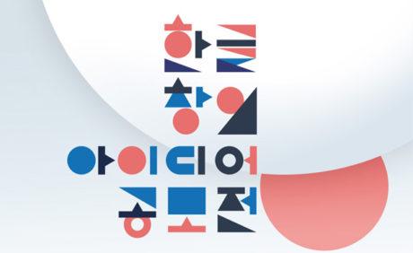 4th Hangeul Idea Award 2018