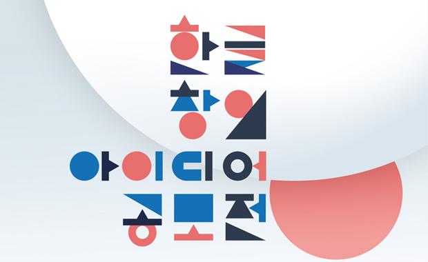 4th-Hangeul-Idea-Award-2018-Competition