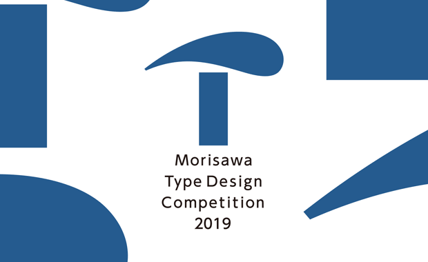 Morisawa-Type-Design-Competition-2019
