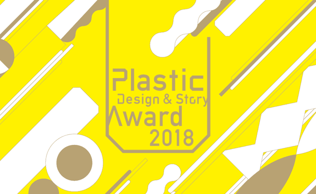 Nissei-ASB-Machine-Plastic-Design-Story-Award-2018