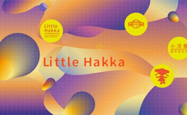 The-3rd-Little-Hakka-International-Picture-Book-Award