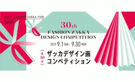 30th Fashion ZAKKA Design Competition