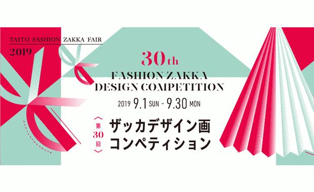 30th-Fashion-ZAKKA-Design-Competition