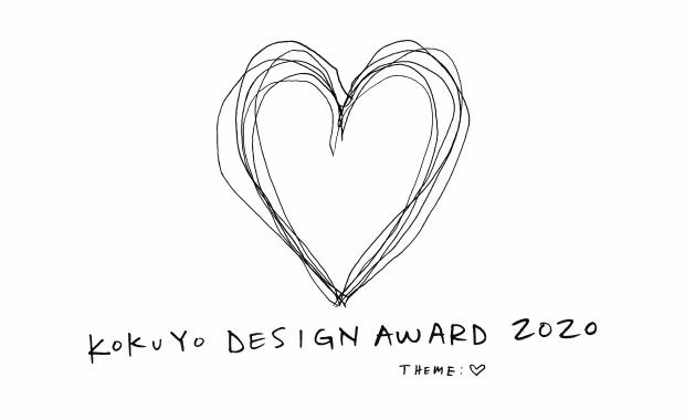 Kokuyo-Design-Award-2020-Love-International-Competition