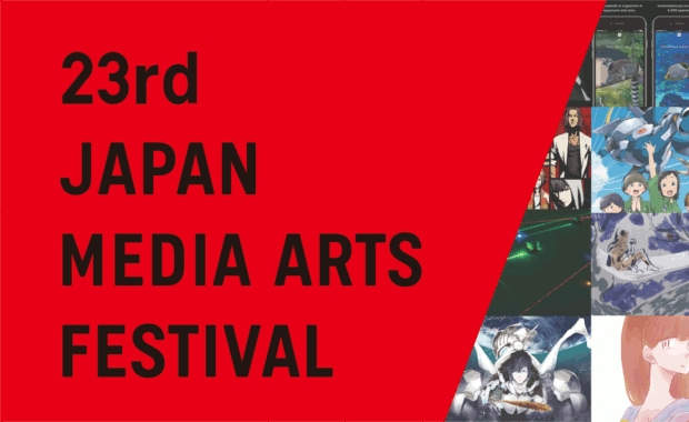 23rd-Japan-Media-Arts-Festival-Call-for-Entries