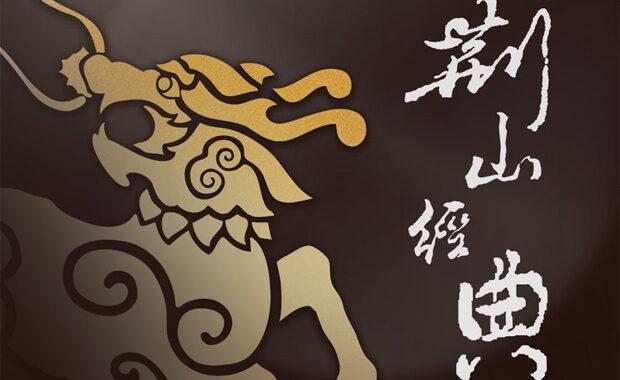 Jing-Shan-Classic-2020-Cultural-and-Creative-Arts-Awards